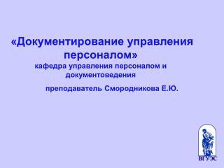 «Документирование управления персоналом» кафедра управления персоналом и документоведения