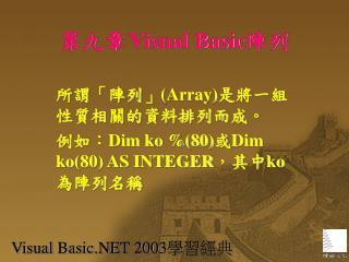 第九章 Visual Basic 陣列
