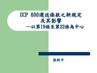 UCP 600     -1922