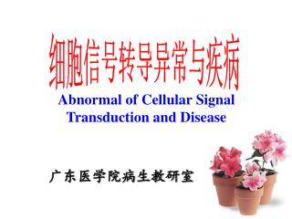 Abnormal of Cellular Signal Transduction and Disease
