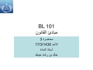 BL 101 مبادئ القانون