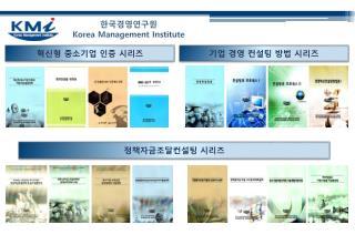 한국경영연구원 Korea Management Institute