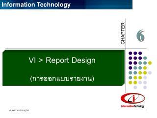 VI > Report Design (การออกแบบรายงาน)