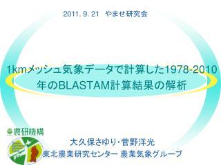 1km メッシュ気象データで計算した 1978-2010 年の BLASTAM 計算結果の解析