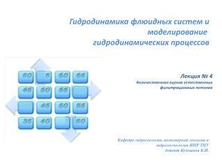 Кафедра гидрогеологии, инженерной геологии и г идрогеоэкологии  ИПР ТПУ д оцент  Кузеванов  К.И.