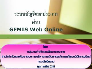 ระบบบัญชีแยกประเภท ผ่าน GFMIS Web Online