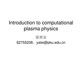 Introduction to computational plasma physics