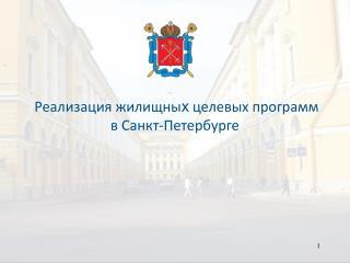 Реализация жилищны х  целевых программ в Санкт-Петербурге
