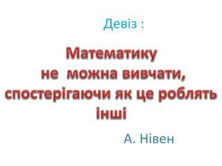Девіз :