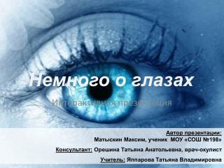Немного о глазах