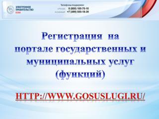 Регистрация   на  п ортале  государственных и муниципальных услуг (функций)