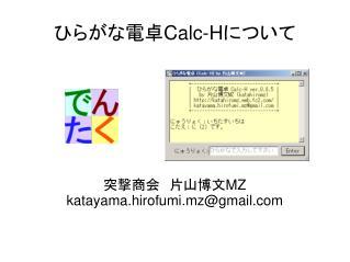 ひらがな電卓 Calc-H について