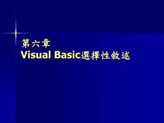 第六章 Visual Basic 選擇性敘述