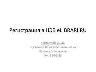 Регистрация в НЭБ  eLIBRARI.RU