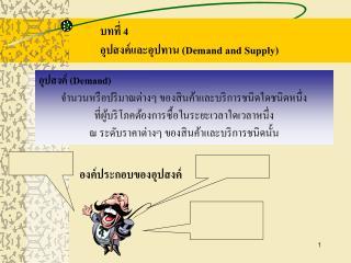 บทที่  4 อุปสงค์และอุปทาน (Demand and Supply)