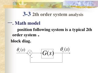 3-3  2th order system  analysis