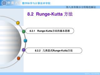 8.2  Runge-Kutta  方法
