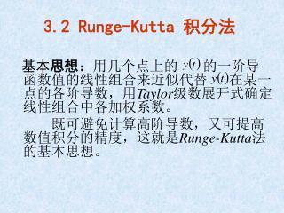 3.2 Runge-Kutta  积分法