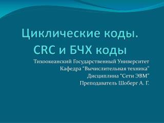 ??????????? ????.  CRC ? ??? ????