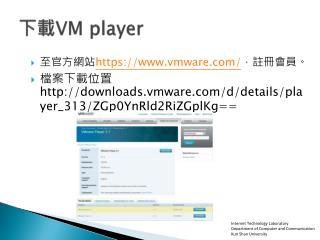 下載 VM player
