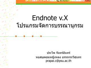 Endnote v.X โปรแกรมจัดการบรรณานุกรม