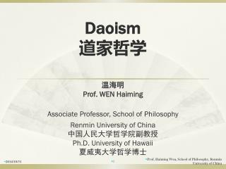Daoism 道家哲学
