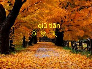 qiū tiān   9   秋  天