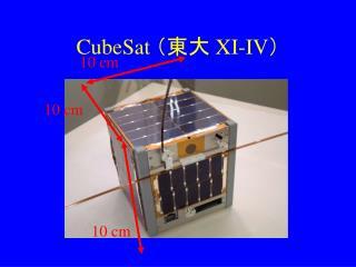 CubeSat  ???  XI-IV ?