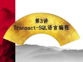 第 3 讲  Transact-SQL 语言编程