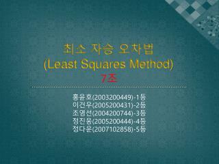 최소 자승  오차법 (Least Squares Method)