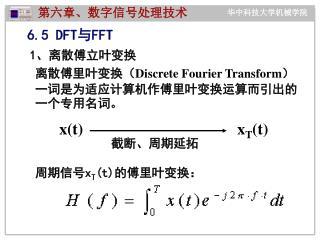 6.5 DFT 与 FFT