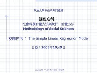政治大學中山所共同選修 課程名稱: 社會科學計量方法與統計-計量方法 Methodology of Social Sciences