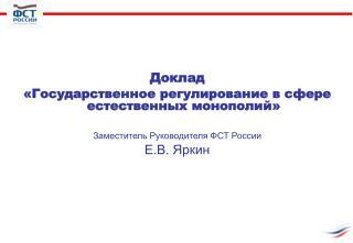 Доклад « Государственное регулирование в сфере естественных монополий »