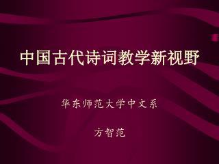 中国古代诗词教学新视野 华东师范大学中文系       方智范