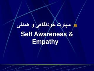 مهارت خودآگاهی و همدلی Self Awareness & Empathy