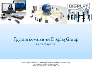 Группа компаний  DisplayGroup Санкт-Петербург