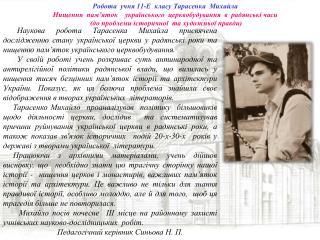Робота  учня 11-Е  класу Тарасенка  Михайла