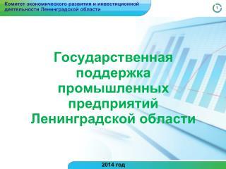 Государственная поддержка промышленных предприятий Ленинградской области