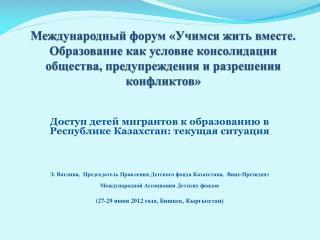 Доступ детей мигрантов к образованию в Республике Казахстан: текущая ситуация