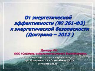 От энергетической эффективности (№ 261-ФЗ)  к энергетической безопасности (Доктрина – 2012 )
