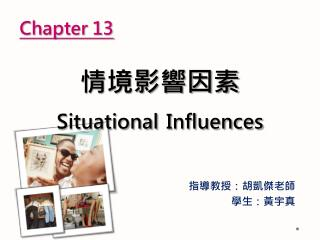 情境影響因素 Situational Influences
