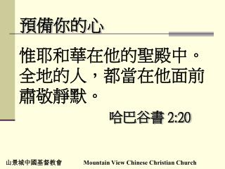 山景城中國基督教會              Mountain View Chinese Christian Church