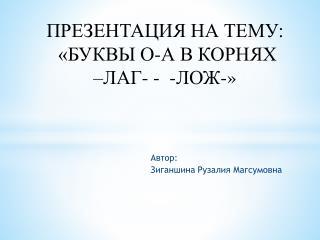 Автор: Зиганшина Рузалия Магсумовна