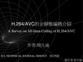 H.264/AVC 的全靜態編碼介紹