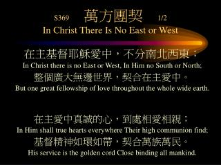 S369         萬方團契      1/2 In Christ There Is No East or West