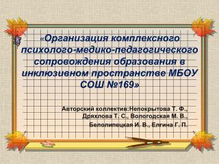 Авторский  коллектив:Непокрытова  Т. Ф.,  Дряхлова  Т. С., Вологодская М. В.,