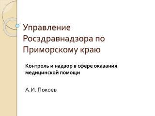Управление Росздравнадзора по Приморскому краю