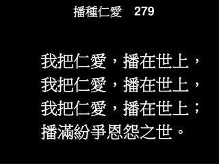 播種仁愛  279