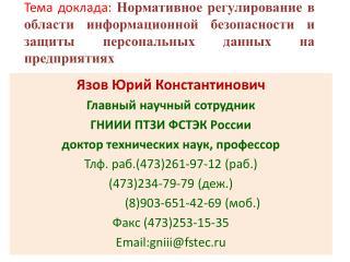 Язов Юрий Константинович Главный научный сотрудник ГНИИИ ПТЗИ ФСТЭК России