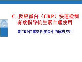 C - ????? CRP ????? ???????????